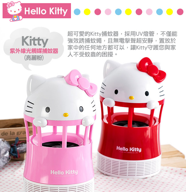 凱蒂貓Hello Kitty_Hello Kitty-光觸媒補蚊器-KT紅