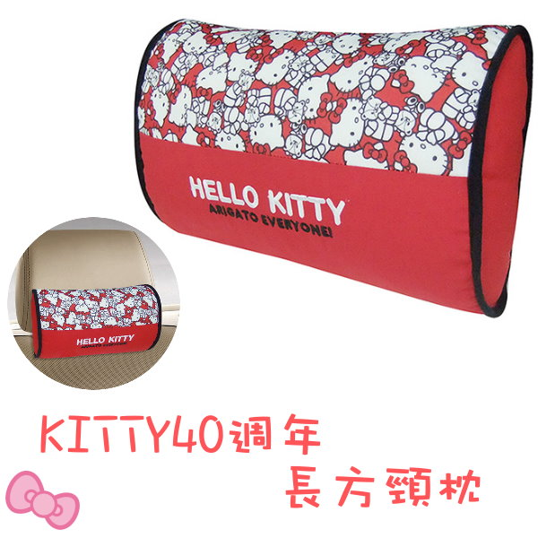 凱蒂貓Hello Kitty_汽機車用品_Hello Kitty-KT40TH紀念-長方頸枕